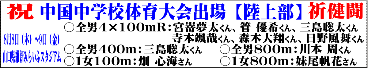 R1中国陸上横断幕.png