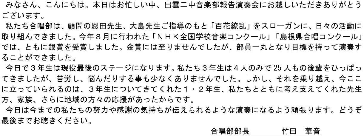 報告演奏会部長2.jpg