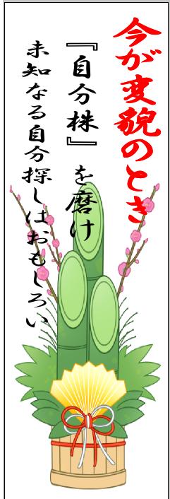 門松2(玄関掲示用).png