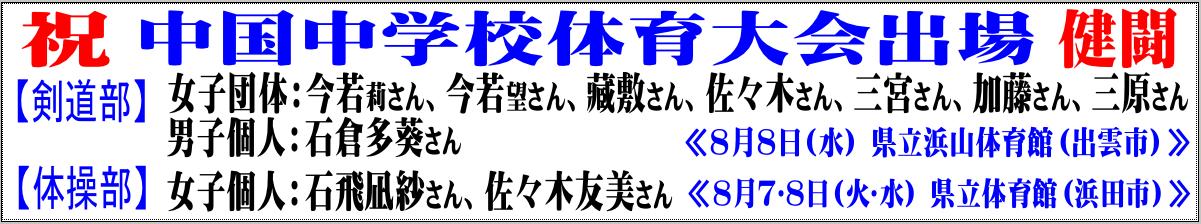 剣道・体操横断幕.png