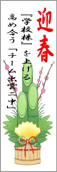 門松1(玄関掲示用).png