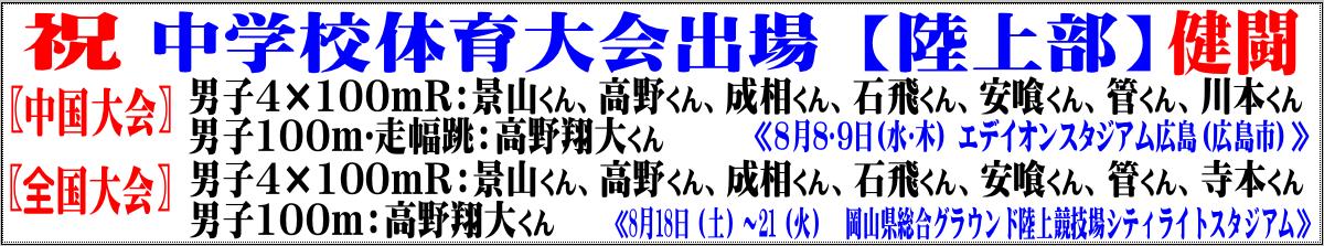 中国・全国陸上横断幕.png