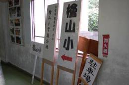 10.23会場準備 (2).JPG