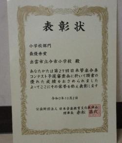 日本管楽合奏コンテスト.jpg