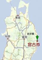 宮古市の位置1.jpg
