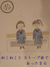 かるた(ぬくぬくと).jpg