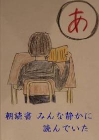 かるた(あさどくしょ).jpg