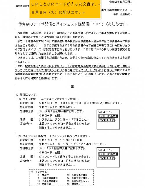 体育祭のライブ配信とダイジェスト版配信について.PNG