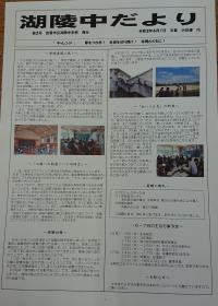学校報.JPG