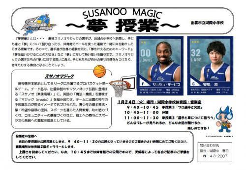 スサノオマジック図Ⅱ.jpg