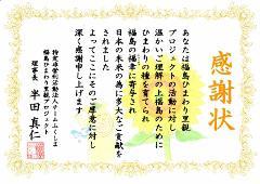感謝状 (240x170).jpg