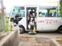 バスで登校する子どもたち